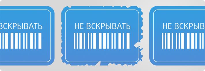 Печать пломб-наклеек на заказ в компании Мэдитек
